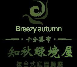知秋綠境屋 Logo